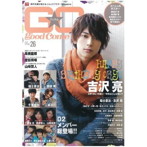 GOOD☆COME Vol.26 (TOKYO NEWS MOOK 329号)