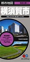 都市地図 神奈川県 横須賀市 (地図   マップル)