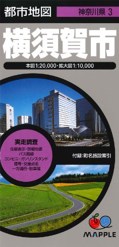 都市地図 神奈川県 横須賀市 (地図 | マップル)