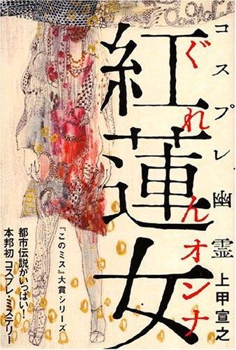 コスプレ幽霊 紅蓮女(ぐれんオンナ) (『このミス』大賞シリーズ)の詳細を見る