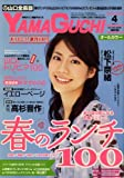 月刊 タウン情報YAMAGUCHI (ヤマグチ) 2008年 04月号 [雑誌]