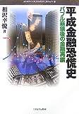 平成金融恐慌史―バブル崩壊後の金融再編 (MINERVA BUSINESS LIBRARY)