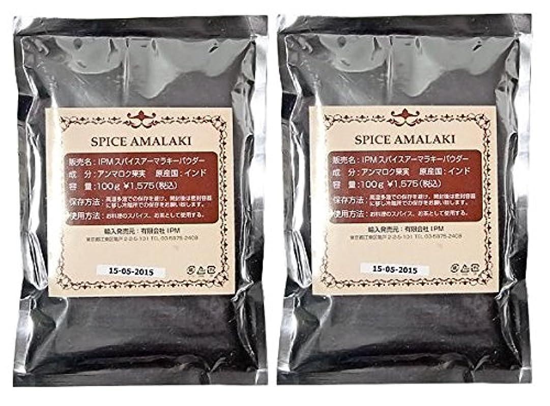 失業薄いドラムI.P.Mスパイスアーマラキー(天然染料100%) 2個セット 200g