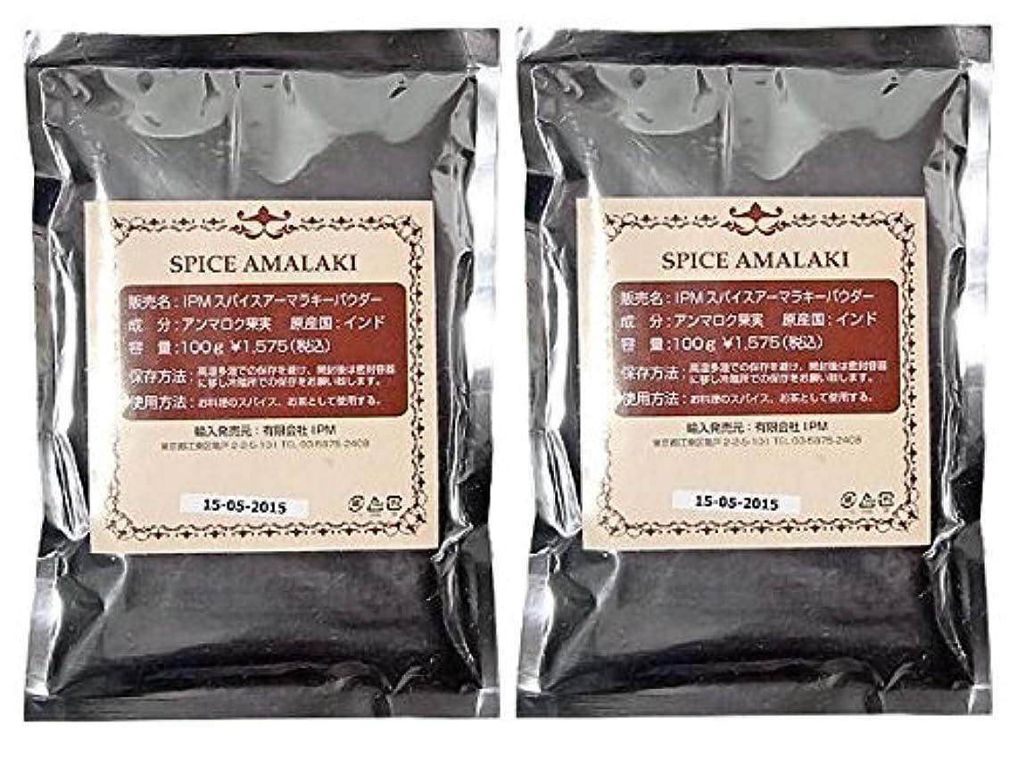 プリーツスペア誠実I.P.Mスパイスアーマラキー(天然染料100%) 2個セット 200g