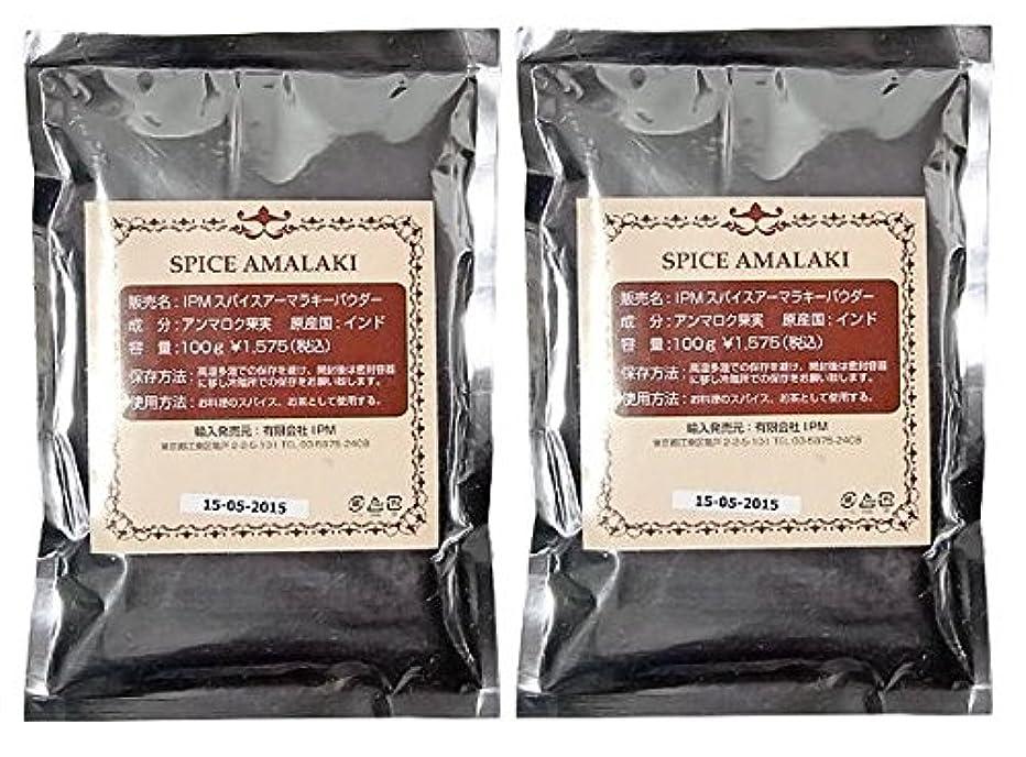 料理死んでいる解釈I.P.Mスパイスアーマラキー(天然染料100%) 2個セット 200g