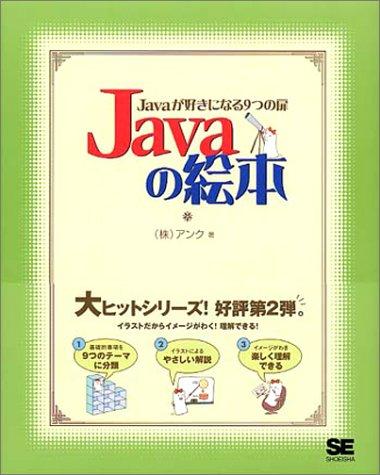 Javaの絵本―Javaが好きになる9つの扉の詳細を見る