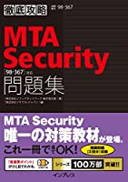 徹底攻略MTA Security問題集[98-367]対応 (徹底攻略問題集シリーズ)