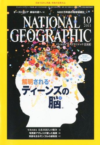 NATIONAL GEOGRAPHIC (ナショナル ジオグラフィック) 日本版 2011年 10月号 [雑誌]の詳細を見る