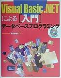 Visual Basic.NETによる「入門」データベースプログラミング