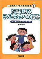 吃音のある子どもたちへの指導―子どもに届けるメッセージ (心を育てる特別支援教育)