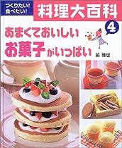 つくりたい!食べたい!料理大百科〈4〉あまくておいしいお菓子がいっぱい