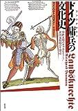 ドイツ傭兵(ランツクネヒト)の文化史—中世末期のサブカルチャー/非国家組織の生態誌