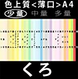 色上質(少量)A4[☆☆黒](50枚)