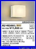 コイズミ照明 防雨型ブラケット AU40268L
