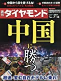 週刊ダイヤモンド 2017年 7/15 号 [雑誌] (中国に勝つ)