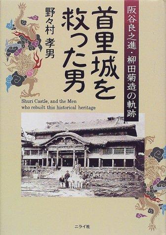 首里城を救った男―阪谷良之進・柳田菊造の軌跡