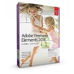 Adobe Premiere Elements 2018/乗換え・アップグレード版