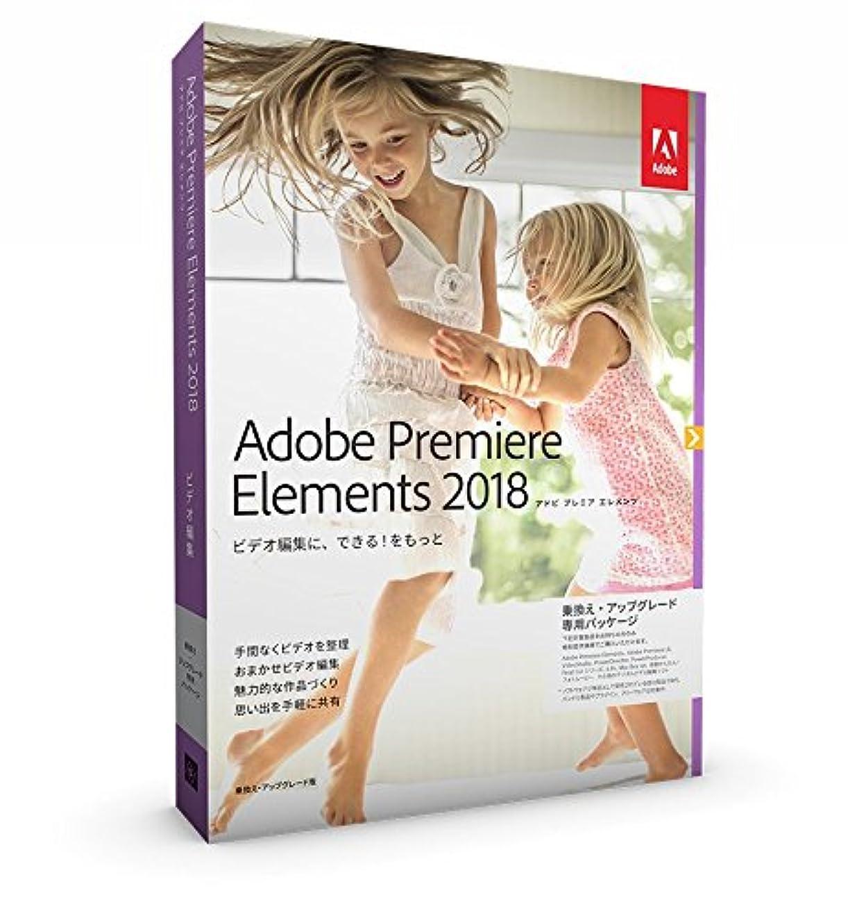 食堂ダウン売る【旧製品】Adobe Premiere Elements 2018 日本語版 乗換え?アップグレード版 Windows/Macintosh版