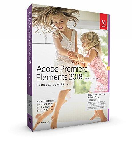 Adobe Premiere Elements 2018 日本語版 乗換え・アップグレード版 Windows/Macintosh版