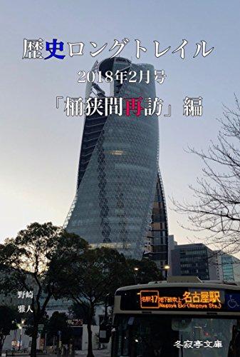 歴史ロングトレイル 2018年2月号: 「桶狭間再訪」編 (冬寂亭文庫)