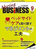 ナーシングビジネス 2018年9月号(第12巻9号)特集:ベッドサイドケアを取り戻すマネジメントの工夫