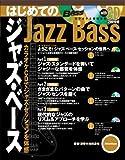 「ベース・マガジン はじめてのジャズ・ベース カラオケCDでジャズ・セッションを体感!(CD2枚付き)」のサムネイル画像