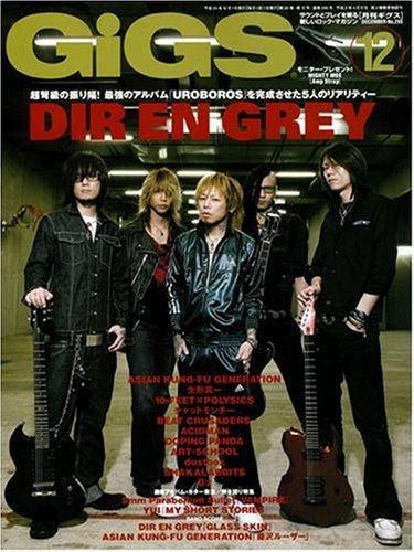 GiGS (ギグス) 2008年 12月号 [雑誌]