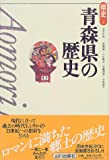 青森県の歴史 (県史)