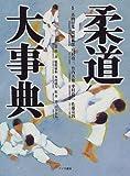 柔道大事典