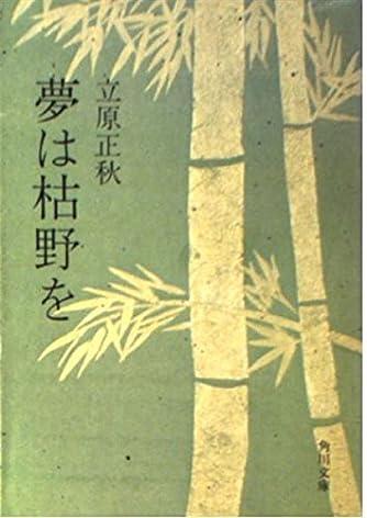 夢は枯野を (角川文庫 緑 298-15)
