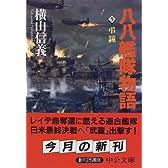 八八艦隊物語〈5〉弔鐘 (中公文庫)