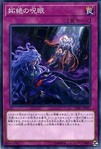 遊戯王カード 妬絶の呪眼(ノーマル) インフィニティ・チェイサーズ(DBIC) | 通常罠