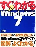 すぐわかる Windows7