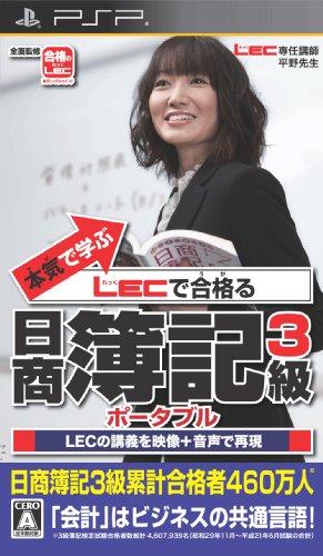 本気で学ぶ LECで合格る 日商簿記3級 ポータブル - PSP