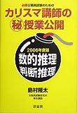 必勝公務員試験のためのカリスマ講師のマル秘授業公開数的推理・判断推理 (2006年度版)