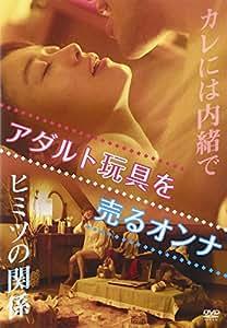 アダルト玩具を売るオンナ [DVD]