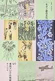 コレクション・モダン都市文化 第97巻 東南アジアの戦線