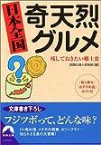日本全国奇天烈グルメ―残しておきたい郷土食 (青春文庫)