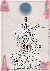ヨガと冥想―入門から神秘体験へ