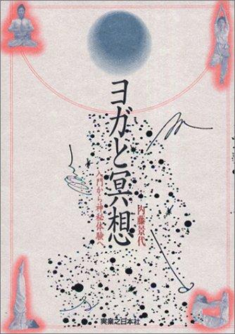 ヨガと冥想―入門から神秘体験への詳細を見る
