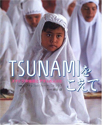 TSUNAMIをこえて―スマトラ沖地震とアチェの人びとの詳細を見る