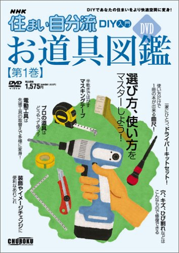 DVD>NHK住まい自分流お道具図鑑 1 選び方、使い方をマスターしよう! (<DVD>)
