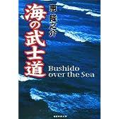 海の武士道―The Bushido over the Sea