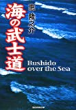 海の武士道―The Bushido over the Sea 画像