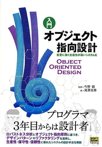 入門 オブジェクト指向設計―変更に強く生産性が高いシステムをの詳細を見る