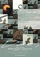 バンド・スコア DOES Single Collection ~世界の果て/トーチライター