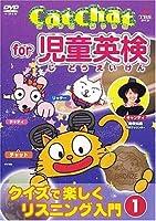 CatChat for 児童英検(1) ~クイズで楽しくリスニング入門~1 [DVD]