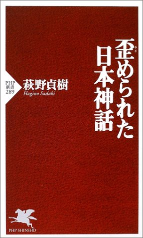 歪められた日本神話 (PHP新書)