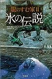 龍のすむ家〈2〉氷の伝説