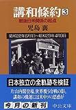 講和条約〈3〉―戦後日米関係の起点 (中公文庫)